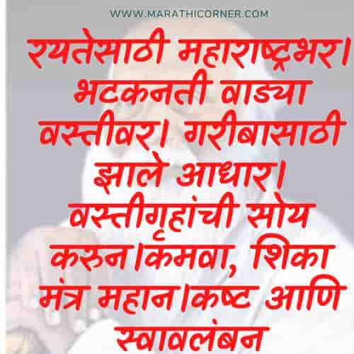 Karmaveer Bhaurao Patil SMS in Marathi/Wishes/MSG