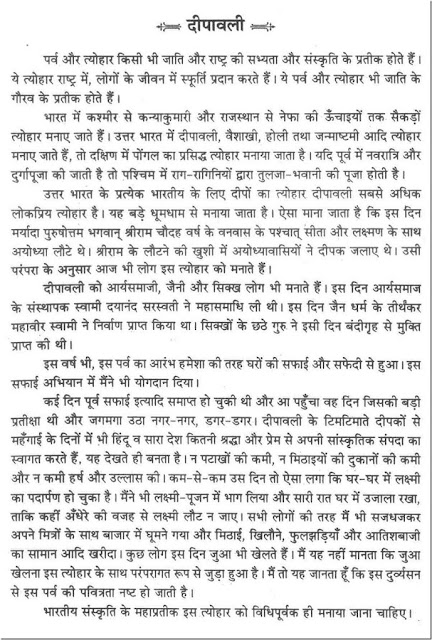 Diwali Essay in Hindi for Students