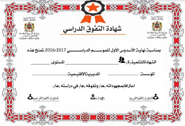 ِتحميل شهادة التفوق المدرسي pdf و  word