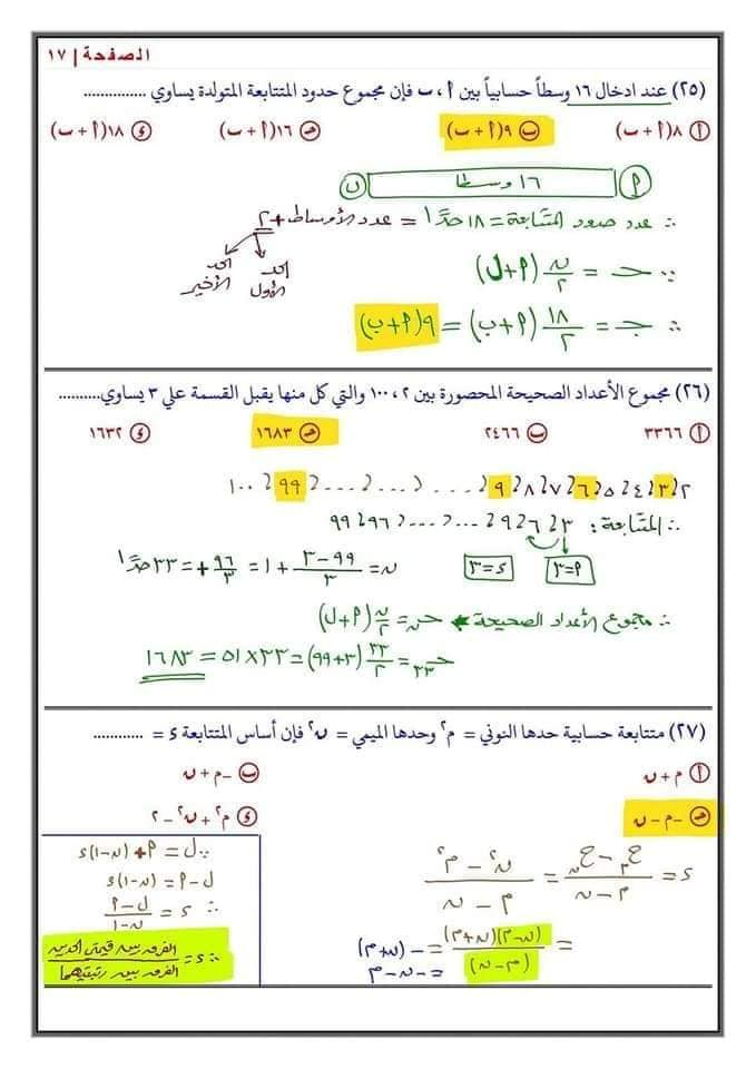 مراجعة المتتابعات والمتسلسلات الحسابية رياضيات للصف الثانى الثانوى الترم الثانى 6