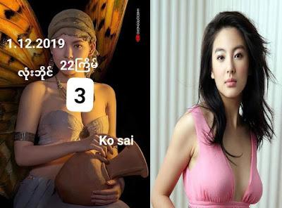 Thailand Lottery 123 VIP Facebook Timeline Tips 01 December 2019