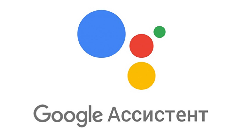 Как включить и настроить Google Ассистент