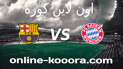 مشاهدة مباراة برشلونة وبايرن ميونخ بث مباشر 14-08-2020 دوري أبطال أوروبا