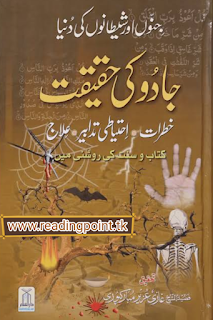 Jadoo ki haqeeqat PDF in Urdu free download by Ghazi Aziz Mubarakpuri