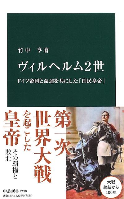 ヴィルヘルム2世 ドイツ帝国と命運を共にした「国民皇帝」