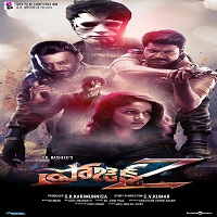 Project Z Songs Download,Project Z Mp3 Songs, Project Z Audio Songs Download, Sundeep Kishan Project Z Songs Download,Project Z 2017 Telugu movie Songs, Project Z 2017 audio CD rips