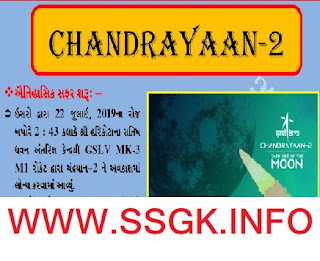 INTRODUCTION  CHANDRAYAN 2 BY ISRO GUJARATI PDF