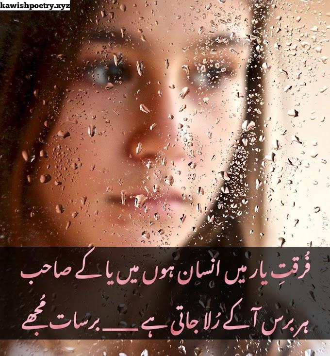 Barsat Poetry In Urdu