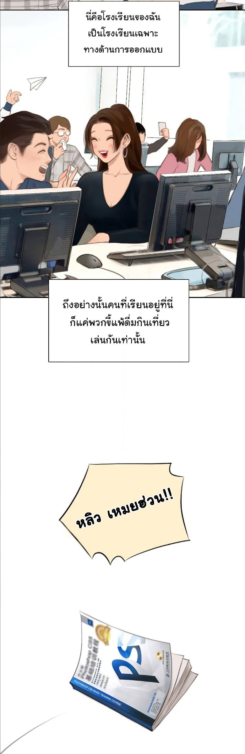 The Fake Beauty - หน้า 21