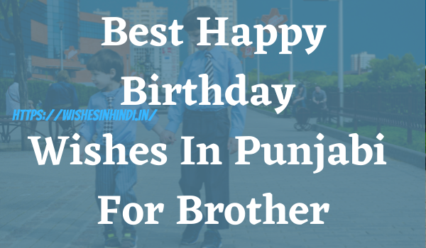 Best 99+ Happy Birthday Wishes In Punjabi For Brother