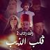 مسلسل قلب الذيب الحلقة 2 رمضان 2020
