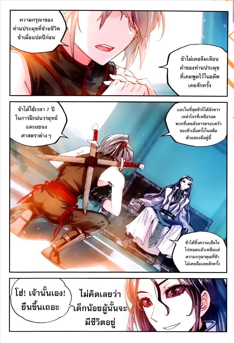 อ่านการ์ตูน Wu Dong Qian Kun 63 ภาพที่ 11