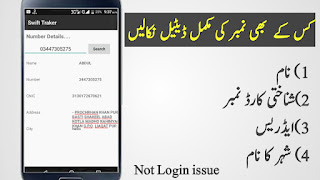 Check Owner Name & CNIC of Any SIM Mobile Number - Ahmad Chaudhary
