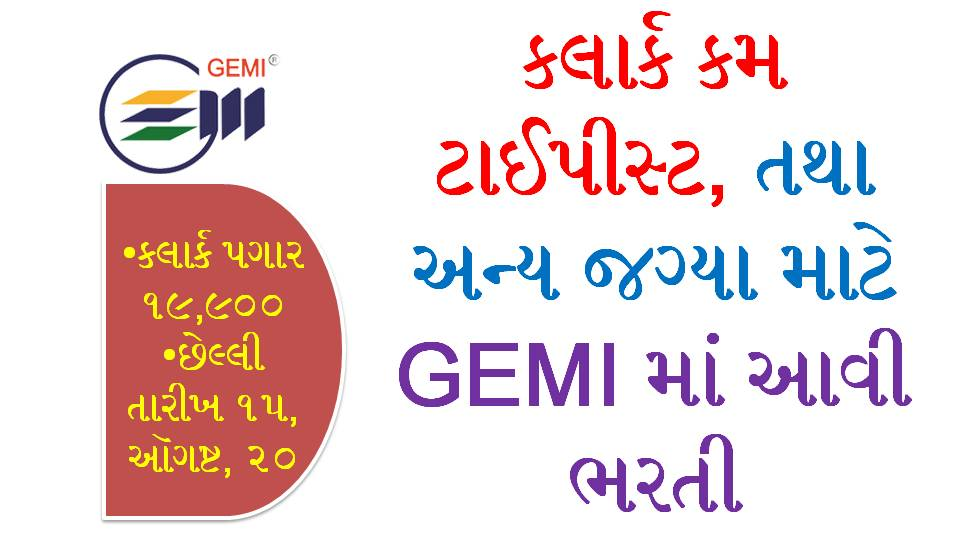 Clerk Cum Typist And Other Post Recruitment In Gemi(Gujarat Environment Management Institute)