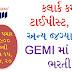 GEMI Recruitment Clerk Cum Typist And Other Post