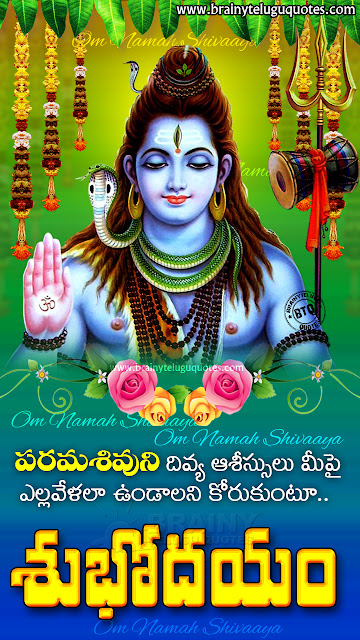 telugu good morning messages, quotes on bhakti in telugu, lord shiva png images with good morning bhakti quotes