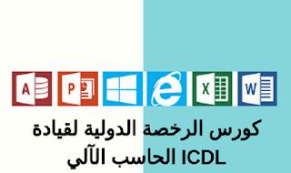 كورس الرخصة الدولية لقيادة الحاسب الآلي ICDL المجانية