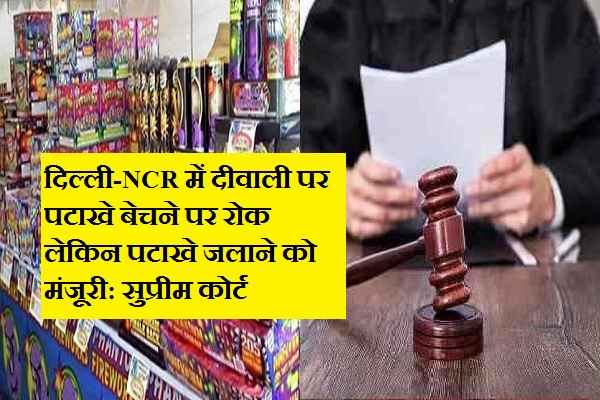 supreme-court-ban-sell-of-fire-crackers-on-diwali-in-delhi-ncr