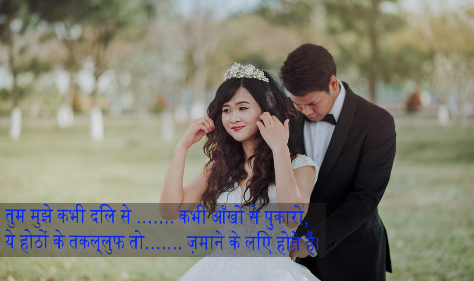 Quuen Lover Cute love Shayari