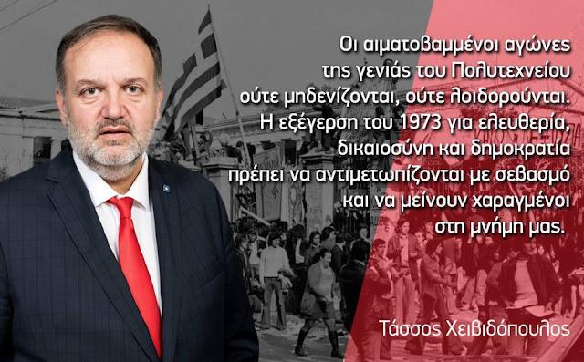 Τ.Χειβιδόπουλος: Οι αιματοβαμμένοι αγώνες της γενιάς του  Πολυτεχνείου ούτε μηδενίζονται, ούτε λοιδορούνται
