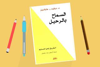 تحميل pdf كتاب السماح بالرحيل archive