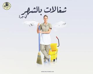 شغالات بالشهر في جدة