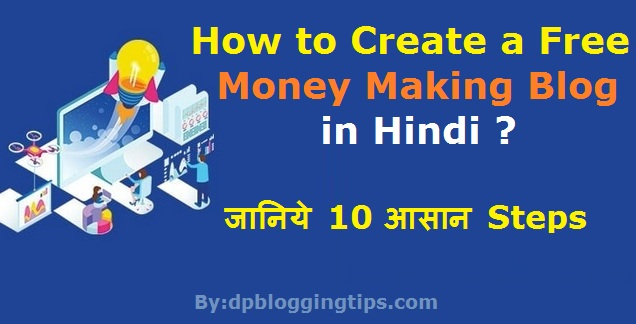 how to create free blog in hindi