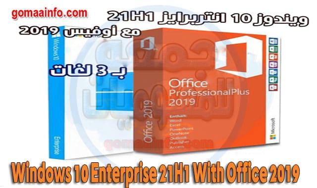 ويندوز 10 انتربرايز 21H1 مع أوفيس 2019 بـ 3 لغات Windows 10 Enterprise 21H1 With Office 2019