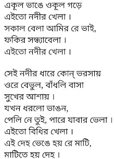 Ekul Bhange Okul Gawre Lyrics Bijoya