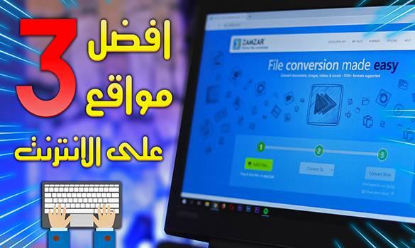افضل المواقع الإلكترونية المفيدة على الانترنت
