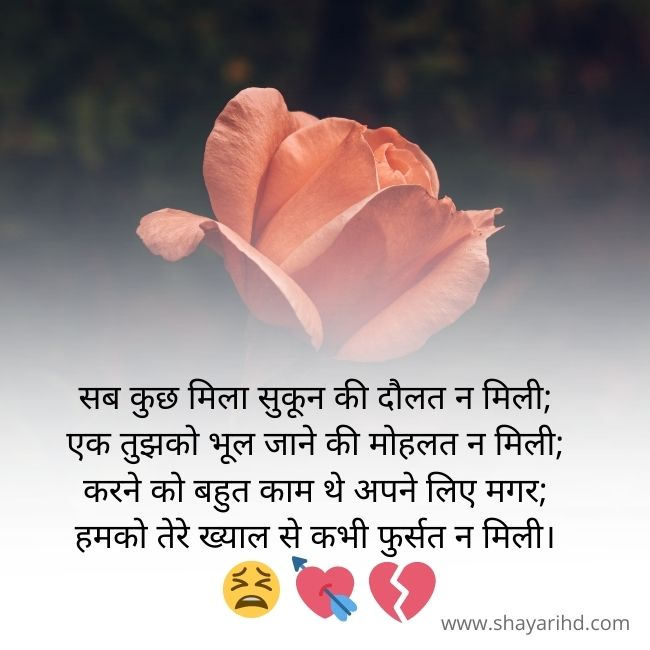 बेवफा शायरी - Bewafa Shayari In Hindi