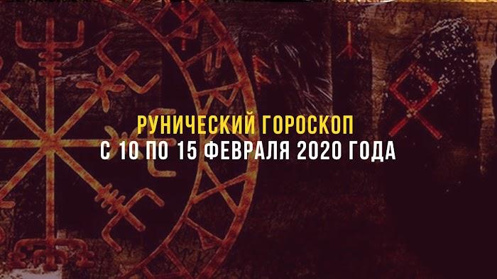 Рунический гороскоп с 10 по 15 февраля 2020 года