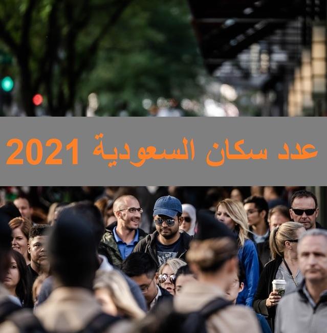 كم عدد سكان السعودية 2021 اخر احصائية 1