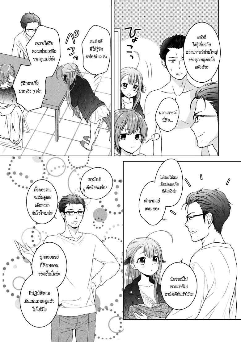 Kitaku Tochuu de Yome to Musume ga Dekita n dakedo, Dragon datta. - หน้า 23