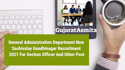 General Administration Department New Sachivalay Gandhinagar Recruitment 2021 For Section Officer And Other Post