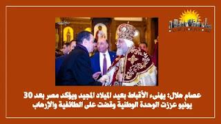 عصام هلال_ يهنىء الأقباط بعيد الميلاد المجيد ويؤكد مصر بعد 30 يونيو عززت الوحدة الوطنية وقضت على الطائفية والإرهاب