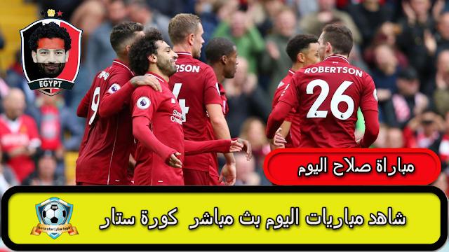 مباراة ليفربول اليوم بث مباشر