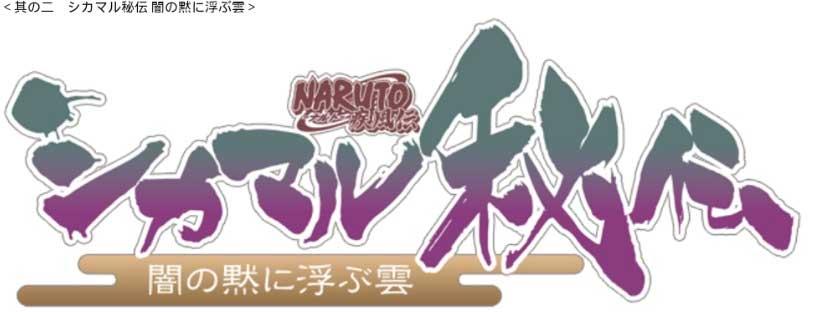Download Ini Bocoran Filler Shikamaru Hiden