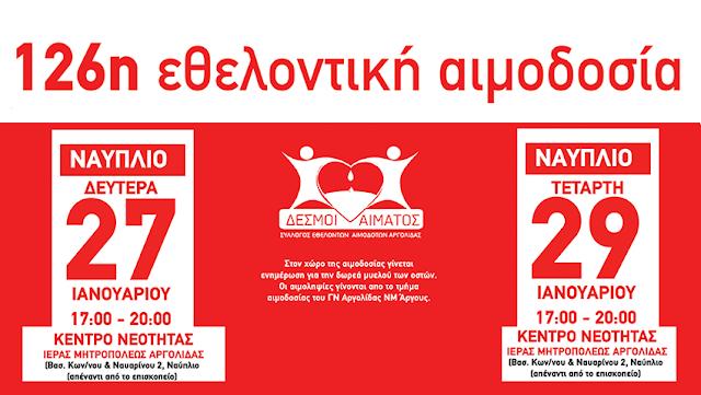 126η τακτική εθελοντική αιμοδοσία στο Ναύπλιο