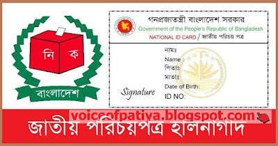 Voice of Patiya