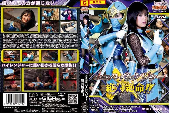 TLP-02 Ninja Drive Hello Ranger in Hazard