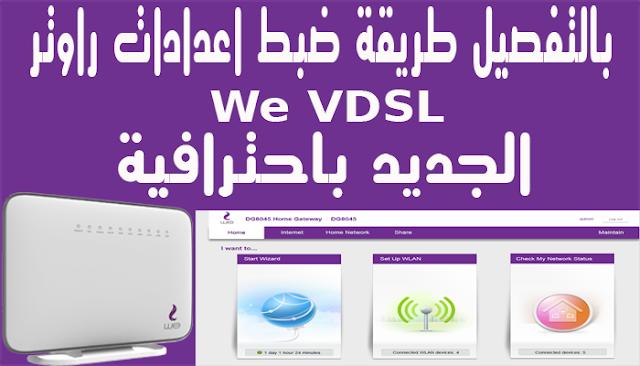 بالتفصيل طريقة ضبط اعدادات راوتر We VDSL الجديد باحترافية