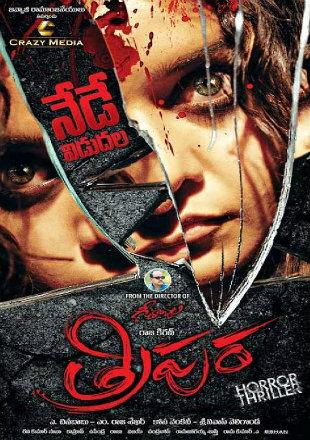 Tripura 2015 Hindi Dubbed Movie Download