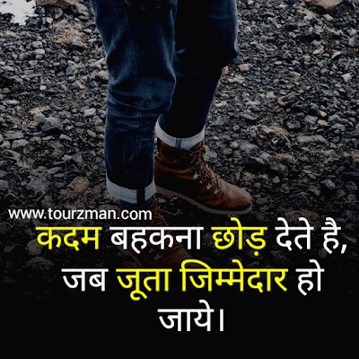 motivational suvichar images in hindi