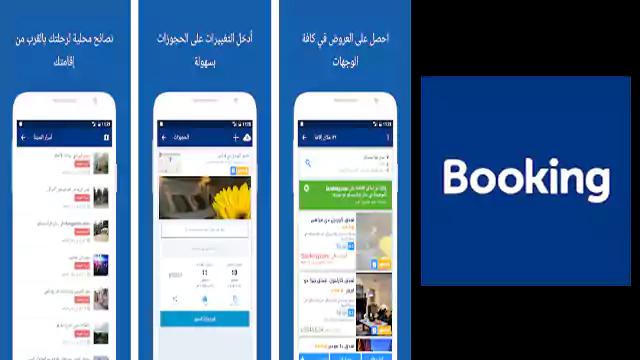 تحميل تطبيق اندرويد Booking.com لحجز الفنادق
