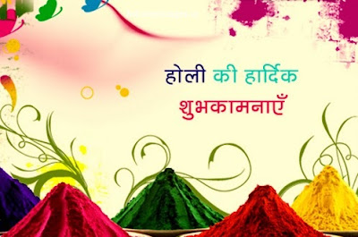 Happy Holi Messages, Sms, Wishes in Hindi