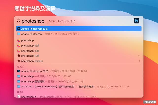【MAC 幹大事】用 Spotlight 功能讓 Mac / MacBook 做事更有效率 - 打入關鍵字,Spotlight 就會幫忙找出 Mac 內的相關內容