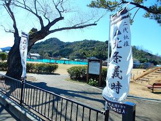 北条義時邸跡(江間公園)