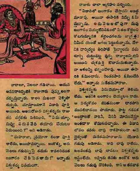 Chandamama Telugu Stories Pdf