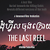 The Last Reel - Dom Fill Chong Krauey